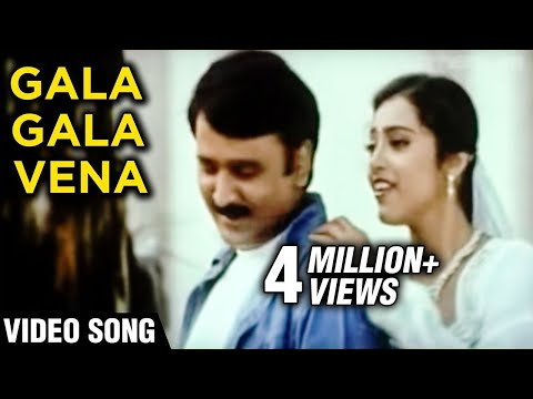 Gala Gala Vena Video Song | Rhythm | Meena & Ramesh Arvind | A. R Rahman