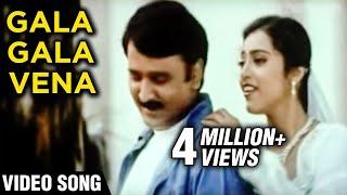 Gala Gala Vena - Meena & Ramesh Arvind - Rhythm - Stafaband