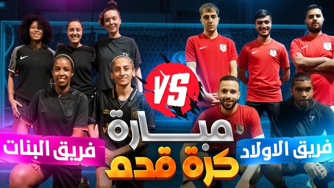 مباراة كرة قدم بين فريق الأولاد و فريق البنات !! - لا تفوتكم اقوى مباراة في القناة 😱