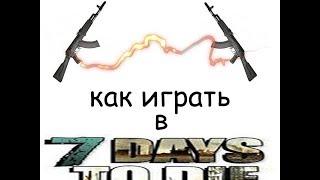 КАК ИГРАТЬ В 7 DAYS TO DIE 9.1 БЕСПЛАТНО!!! ОТВЕТ ЕСТЬ!!!