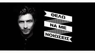 Evgeny Gromik - Thelo na me nioseis (Nikos Vertis cover)