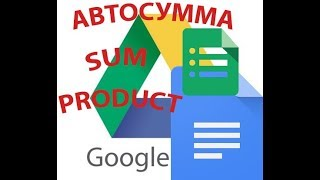 Гугл таблица(Google Sheets) Авто сумма или функция