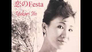 伊東ゆかり|恋のFesta Yukari Ito koi no festa