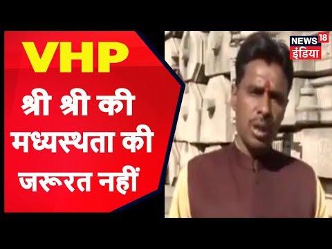 VHP: श्री श्री की मध्यस्थता की जरूरत नहीं   News18 India