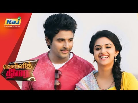 Vellithirai - Latest Tamil Cinema News   04 June 2018   Latest Vellithirai Episode   Raj TV