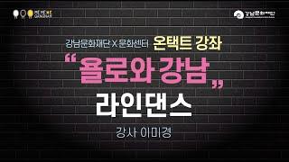 [문화센터]욜로와강남_라인댄스