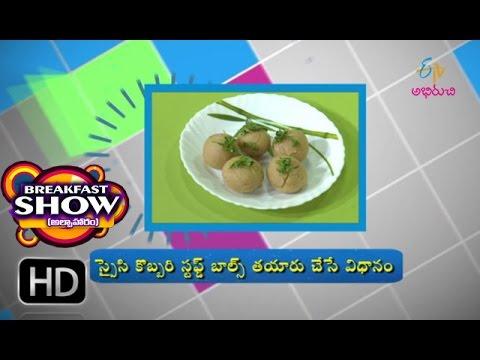 Breakfast Show - spicy kobbari stuffed balla - 19th July 2016 - బ్రేక్ ఫాస్ట్ షో – Full Episode