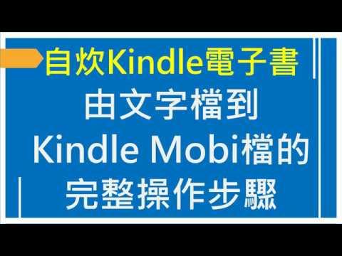 自炊Kindle電子書-由文字檔到Kindle Mobi檔的完整操作步驟