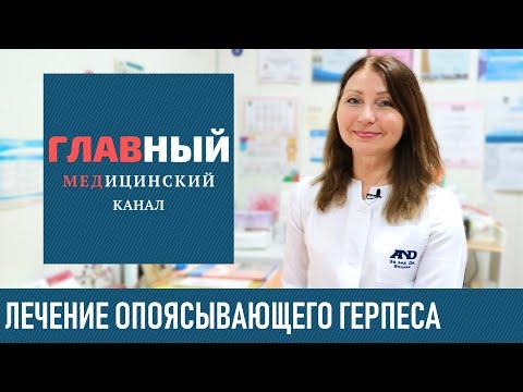 Лечение опоясывающего герпеса на теле: таблетки, мазь и вакцина. Как вылечить опоясывающий герпес