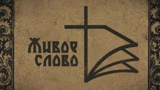 Живое слово - У Бога милости много, но подается она только смиренным