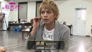 舞台「私のホストちゃん」 http://www.hostchan.jp/ 大人気ドラマ「私の...