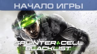 ▶ Tom Clancy's Splinter Cell: Blacklist - Начало игры