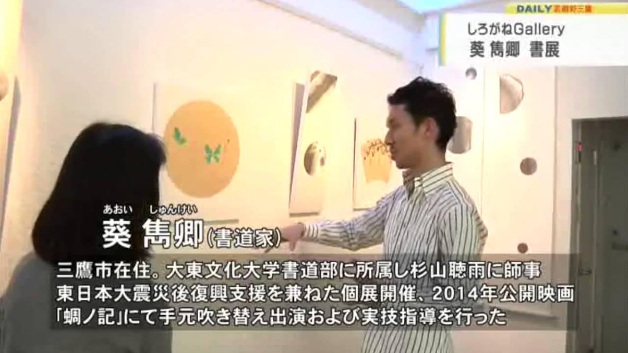葵雋卿(あおいしゅんけい)個展...