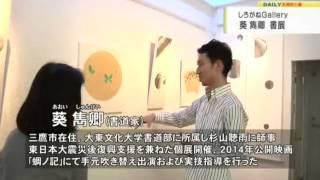 葵雋卿(あおいしゅんけい)個展『Lotus Effect 』