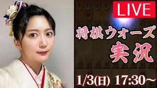 新年初!女流棋士の将棋ウォーズ実況LIVE2021【将棋】