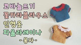 27. 코바늘, paola reina, 인형옷, 꽃잎카…