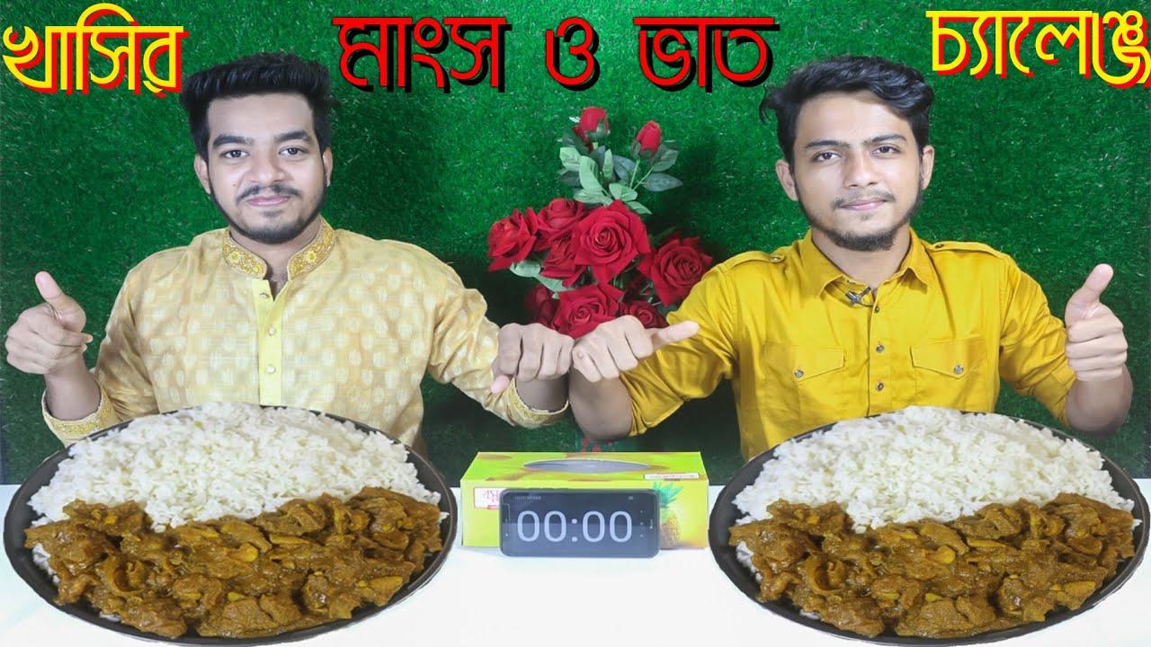 খাসির মাংসের সাথে ভাত খাওয়ার বাজী | Mutton Curry With Rice Eating Challenge | spicy Mutton curry