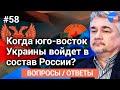 #Ищенко отвечает на вопросы зрителей 58: Войдет ли юго-восток Украины в состав России?