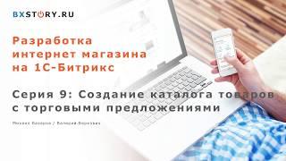 Магазин на Битрикс: Создание каталога товаров c торговыми предложениями / #9