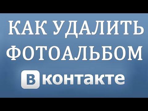 Как удалить альбом с фото в ВК (Вконтакте)