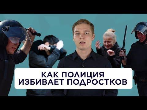 Как полиция избивала подростков на Hip-Hop MayDay   Александр Скрыльников