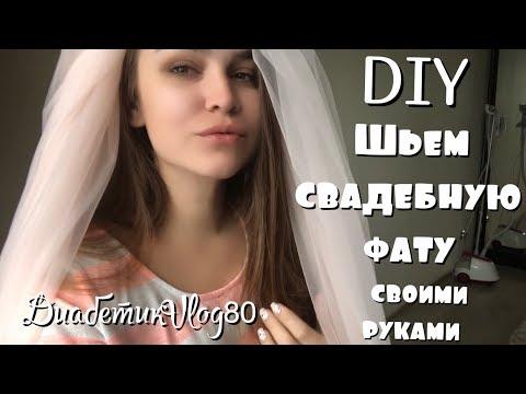 DIY фата своими руками/ Vlog диабетика 21.08.2019