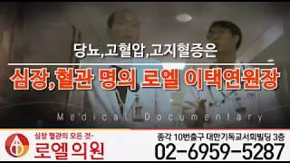 심장 혈관의 모든 것, 로엘의원 홍보영상