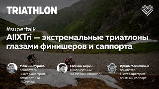 All XTri: экстремальные триатлоны глазами финишёров. Максим Журило, Евгений Бирин.