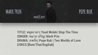 Yood Welah Ost. Pope Ruk | Mark Prin | Lyrics [Rom/Thai/EngSub]
