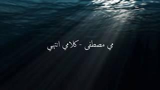 مي مصطفى - كلامي انتهي...صوت واحساس روعه