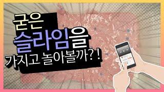 마른(굳은) 슬라임 만지기!!♡♡♡