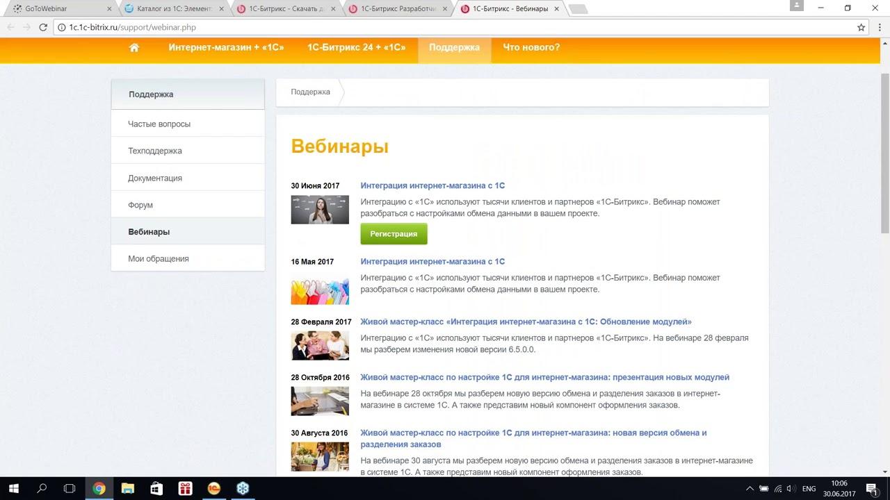 Интернет магазин 1с битрикс скачать битрикс 24 логотип компании