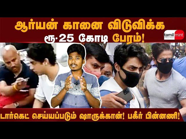 மகனை வைத்து ஷாருக்கானை மிரட்டும் கும்பல்! பின்னணியில் யார்? | TamilMint