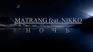 Смотреть клип Matrang Feat. Nikko - Ночь