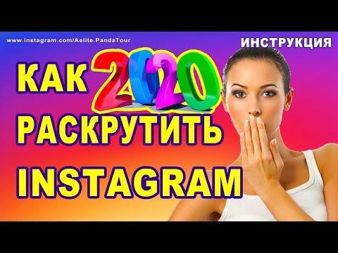 КАК РАСКРУТИТЬ ИНСТАГРАМ 2020 ✔ продвижение в инстаграм ✔ раскрутка инстаграм