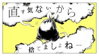 元:えなりの人 Twitterアカウント @tskugokessi 原曲 トラッシュ・アン...
