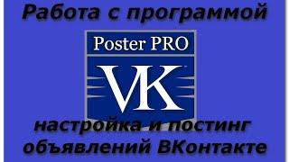 Программа Poster Pro 2.0 постинг объявлений по группам и обсуждениям вконтакте