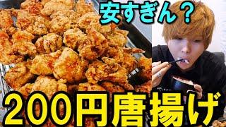 【大食い】200円でから揚げ食べ放題!100個チャレンジ