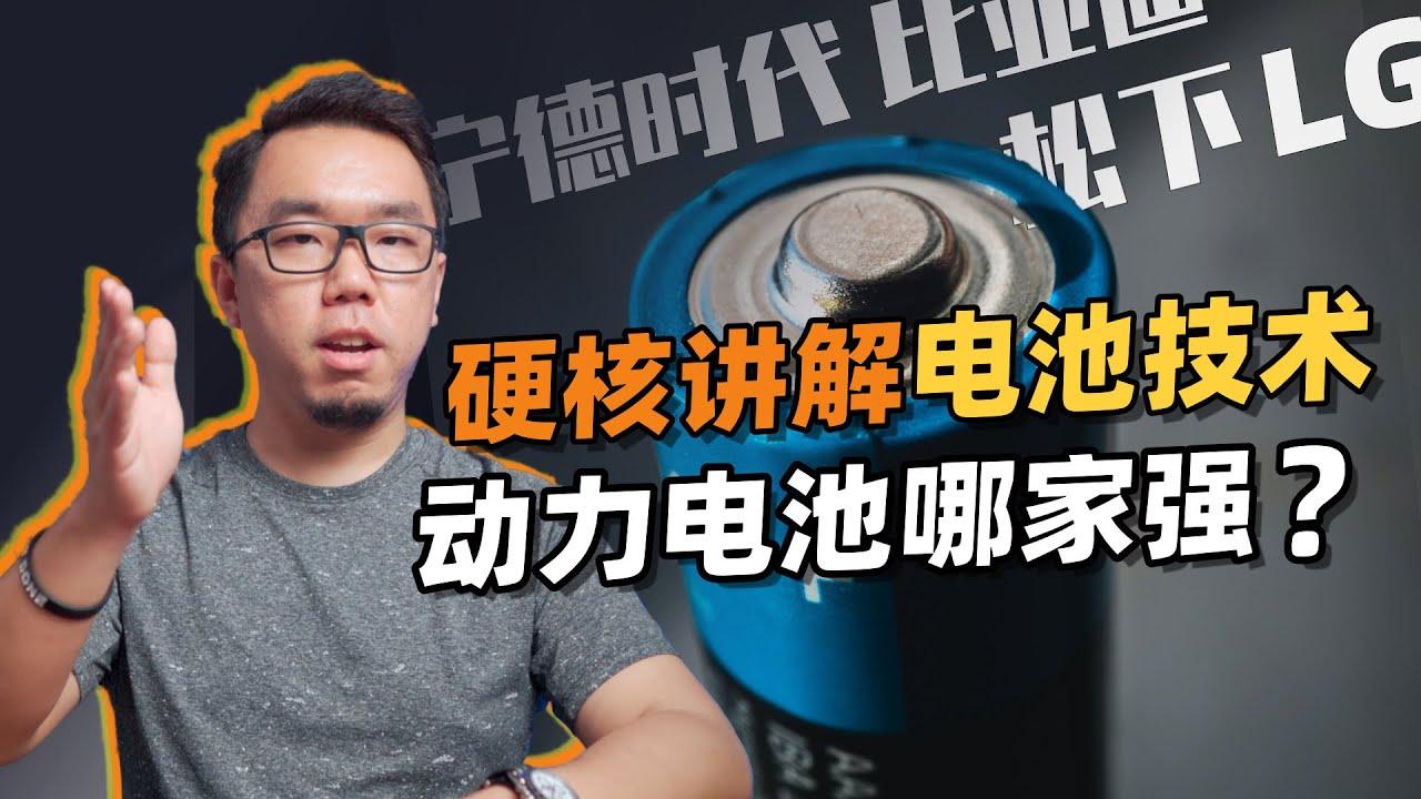 中国能否继续垄断锂电池?宁德时代、比亚迪阻击松下LG入华