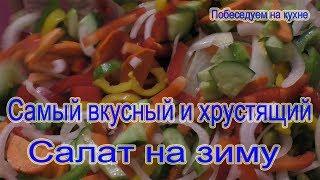 Салат из свежих овощей на зиму! Самый яркий и красочный салат!!!!