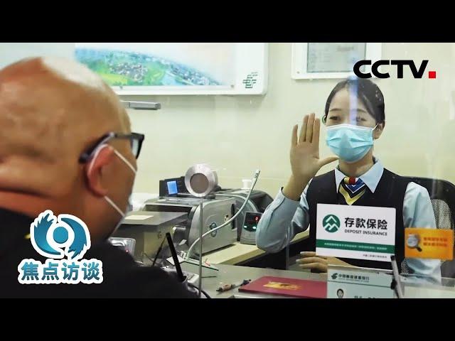 从手语银行到无声警务室,他们传递着无声的温暖 | CCTV「焦点访谈」20210609