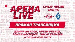 Фото АРЕНА Live «Спартак» — «Крылья Советов»