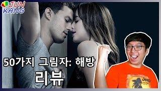 [리뷰] 50가지 그림자: 해방 - 드디어 끝났다!