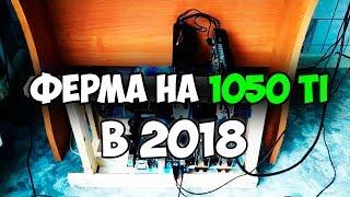 Майнинг ферма на 1050 ti! Какой доход в 2018?