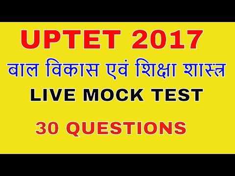 UPTET 2017 I CHILD DEVELOPMENT AND PEDAGOGY MOCK TEST