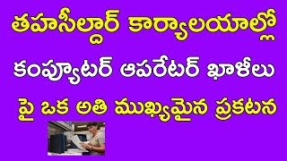 tahsildar computer operator jobs || Job update in telugu data entry operator jobs update in telugu