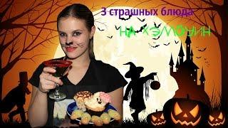 3 необычных и страшных блюда ♦ Happy Halloween