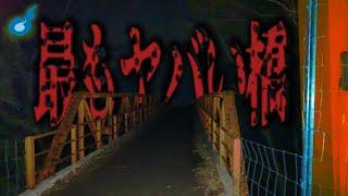 【心霊】薗原ダム。心霊写真が撮れた場所へ。。。