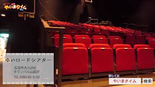 石垣島に映画館がオープン! ゆいロードシアター