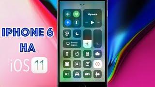Iphone 6 на ios11, скорость работы и новые функции
